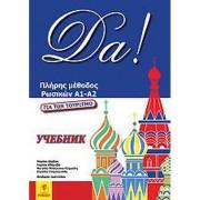 Да! Учебник русского языка для туризма + 2 CD (А1+А2). Борисова