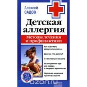 Детская аллергия. Методы профилактики и лечения