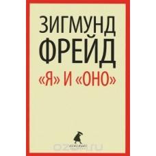 """""""Я"""" и """"ОНО"""""""