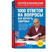 Бубновский С.1000 ответов на вопросы, как вернуть здоровье