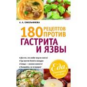 180 рецептов против гастрита и язвы