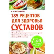 185 рецептов для здоровья суставов