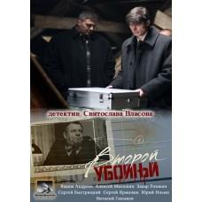 DVD Второй убойный