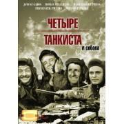 DVD Четыре танкиста и собака (сериал 1966 – 1970)