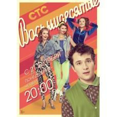 DVD Восьмидесятые