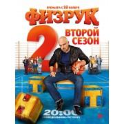 DVD Физрук