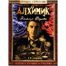 DVD Алхимик (Эликсир Фауста)