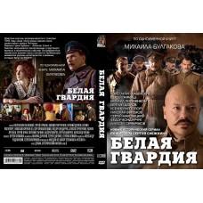 DVD Белая Гвардия