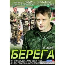 DVD Берега