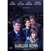DVD Бывшая жена