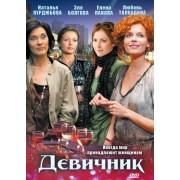 DVD Девичник