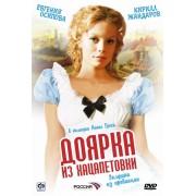DVD Доярка из Хацапетовки (мини-сериал)