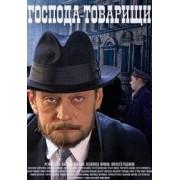 DVD Господа-товарищи (сериал 2014 – 2015)
