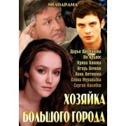 DVD Хозяйка большого города (4 серии)