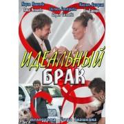DVD Идеальный брак (сериал)