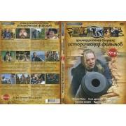 DVD Коллекционный сборник исторических фильмов № 16