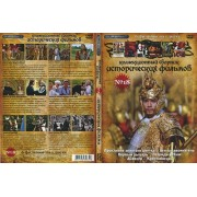 DVD Коллекционный сборник исторических фильмов № 18