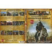 DVD Коллекционный сборник исторических фильмов № 19