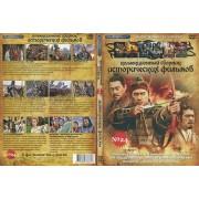 DVD Коллекционный сборник исторических фильмов № 24