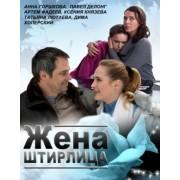 DVD Жена Штирлица