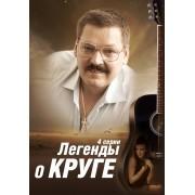 DVD Наши сериалы. Легенда о Круге