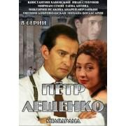 DVD Петр Лещенко. Все, что было… (сериал)
