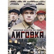 DVD Лиговка