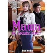 DVD Маша в законе