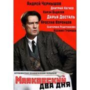 DVD Маяковский. Два дня (8 серий)