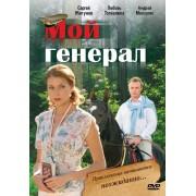 DVD Мой генерал
