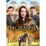DVD Наследница (4 серии)