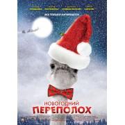 DVD Новогодний переполох (4 серии)