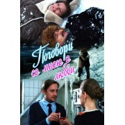 DVD Поговори со мною о любви (4 серии)
