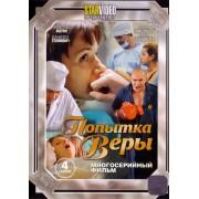 DVD Попытка Веры