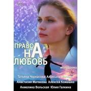 DVD Право на любовь (4 серии)