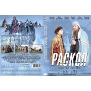 DVD Раскол (2011)