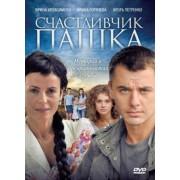 DVD Счастливчик Пашка (12 серий)
