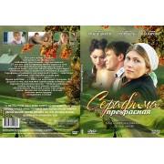 DVD Серафима Прекрасная