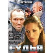 DVD Судья