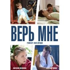 DVD Верь мне (сериал)