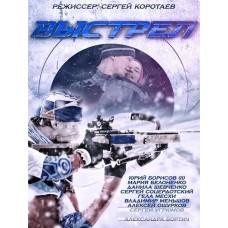 DVD Выстрел (сериал, 12 серий)