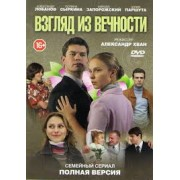 DVD Взгляд из вечности