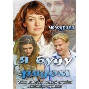 DVD Я буду рядом (4 серии)