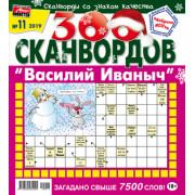"""300 сканвордов """"Василий Иваныч"""""""