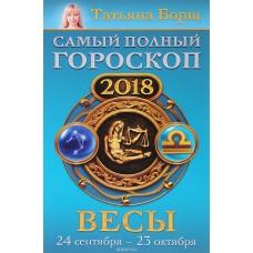 Борщ Т. Самый полный гороскоп на 2018 год