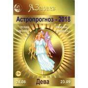 Зараев А. Астропрогноз - 2018