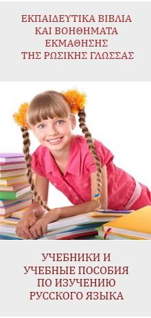 Изучение Русского языка