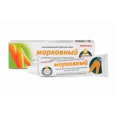 Омолаживающий крем для лица «Морковный»