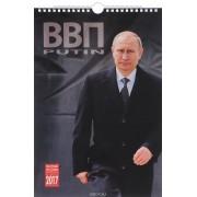Календарь 2017 (на спирали). Путин