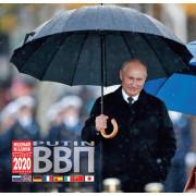 Календарь 2020 (на спирали). Путин